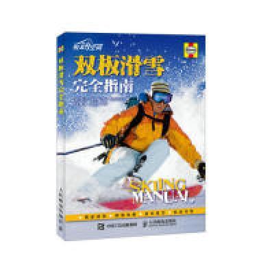 ---雙板滑雪完全指南9787115404954