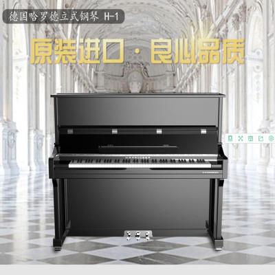 哈羅德鋼琴 H-1系列121立式鋼琴