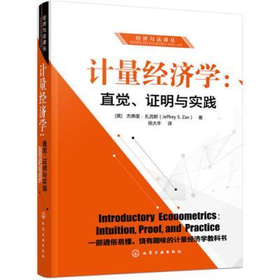 计量经济学:直觉、证明与实践