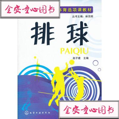 【单册】正版书籍 排球(赵子建)赵子建 主编化学工业出版社