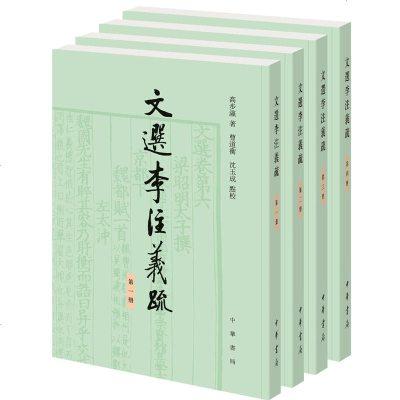 0905文选李注义疏(全4册)