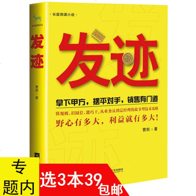 【3本39】发迹//一个年轻人干销售去的经历揭露销售行业的规则圈套生存法则