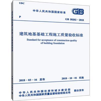 建筑地基基礎工程施工質量驗收標準
