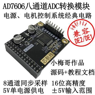 適用于FPGA,AD7606,8通道16位高精度同步采樣模塊,Verilog驅動 無需發票