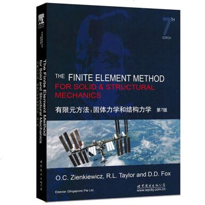 有限方法 固体力学和结构力学 第7版 世图科技 The Finite Element