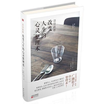 正版 改变人生的心灵整理术 东方出版社 【日】广濑裕子 9787520706957 书籍