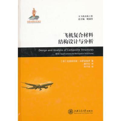 飛機復合材料結構設計與分析(精)/大飛機出版工程