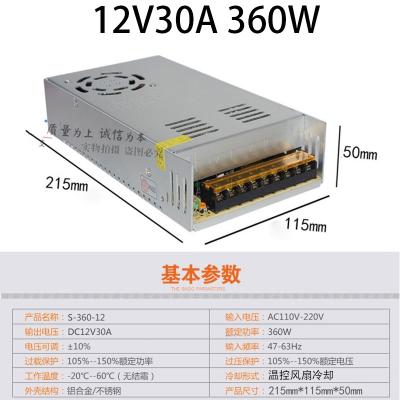閃電客220伏轉12V直流開關電源2A5A10A20A30A監控變壓器60W120W250W3 12V30A 360W