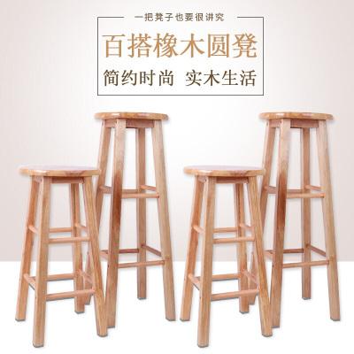 實木凳子吧臺凳高腳凳家用簡約高椅子酒吧凳吧凳實木吧椅圓凳子歐因