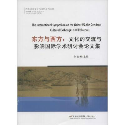 東方與西方:文化的交流與影響靠前學術研討會論文集9787563825455北京首都經濟貿易大學出版社有限責任公司