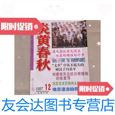 【二手9成新】炎黃春秋1997年第12期 9781116115934