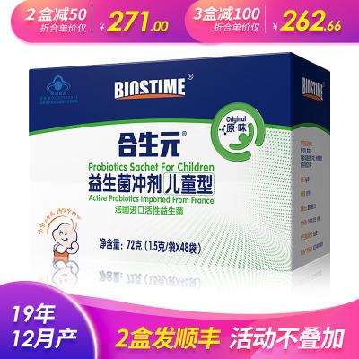 【19年12月產】合生元(BIOSTIME)益生菌沖劑(兒童型)原味72g(1.5g*48袋) (0-7歲適用)