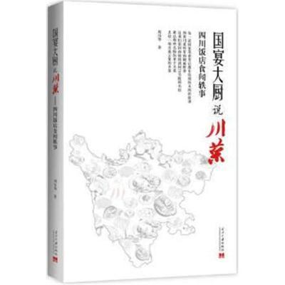 大廚說川菜——四川飯店食聞軼事 9787515402680