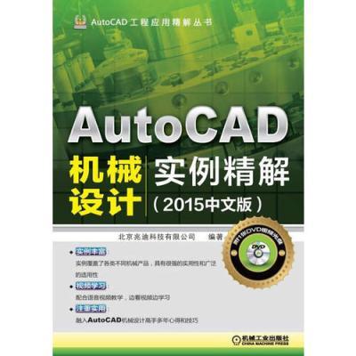 AutoCAD機械設計實例精解(2015中文版)