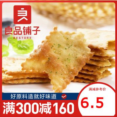 【良品鋪子】蘇打餅干128g*1袋 芝士味 餅干糕點 休閑零食 小吃點心
