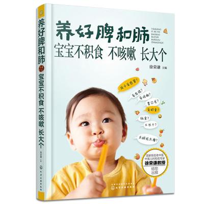 新華書店 養好脾和肺寶寶不積食不咳嗽長大個 嬰幼兒童寶寶護理健康早教寶寶食譜輔食書 0-6歲寶寶營養健康搭配指南