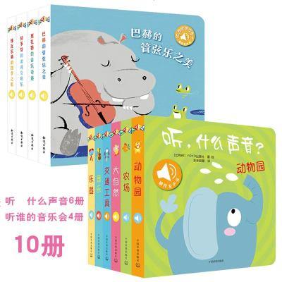 全10册听什么声音+听谁的音乐会原声触摸发声书有声读物幼儿早教 0-1-2-3岁宝宝点读认知发声书 婴儿启蒙绘本撕不