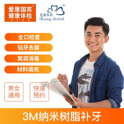 爱康国宾(ikang)体检卡 3M纳米树脂补牙套餐 男女通用