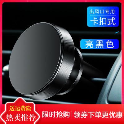 車載手機支架吸盤式磁力汽車用磁性車內磁鐵磁吸導航支駕黑色手機架金屬 琪睿