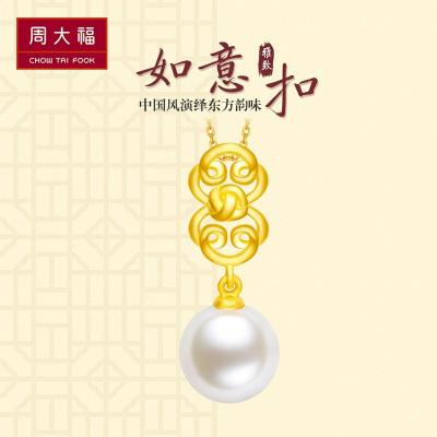 周大福珠宝首饰盘扣系列如意扣足金黄金珍珠吊坠R23717定价