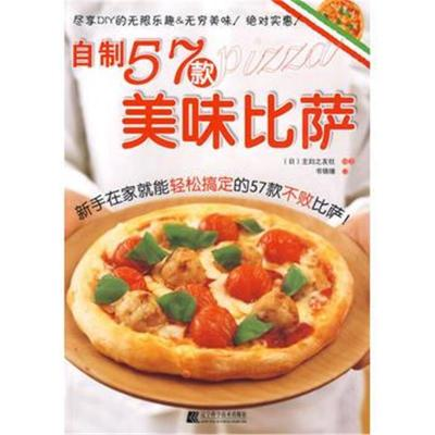 自制57款美味比薩
