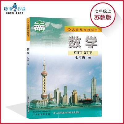 七年級上冊數學書蘇教版 蘇科版初中課本教材教科書 初一上7年級上 江蘇鳳凰科學技術出版社