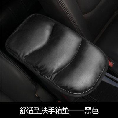 苏宁放心购通用型汽车扶手箱垫大众宝来朗逸捷达现代小车手扶箱垫套增高 舒适型黑色