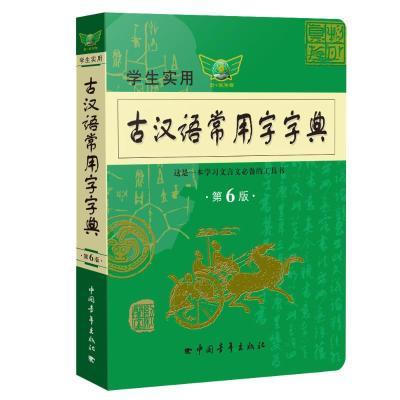 古漢語常用字字典 馮蒸 主編 著 文教 文軒網