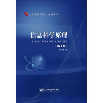 信息科學原理(第五版)