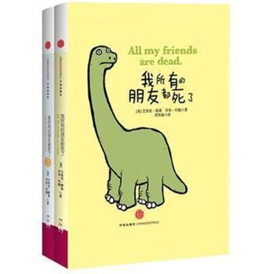 正版书籍 我所有的朋友都死了1、2(画给所有感到孤独的年轻人) 97875086404