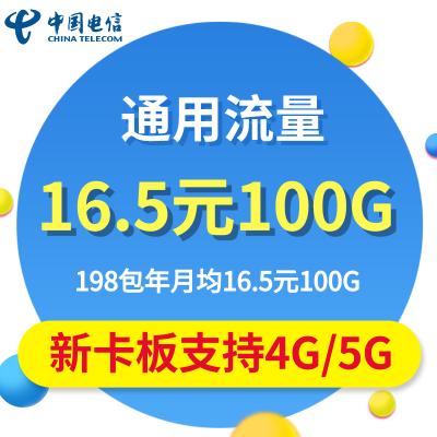 全新中國聯通流量卡5g全國聯通5g電話卡全國通用流量5g不限速0月租三切卡大王卡
