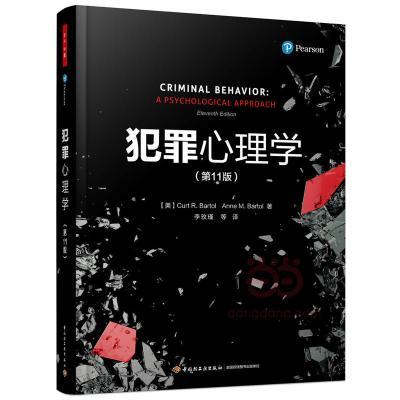 萬千心理·犯罪心理學(第11版)