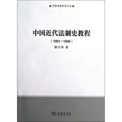 中國近代法制史教程<1901-1949>9787100091503