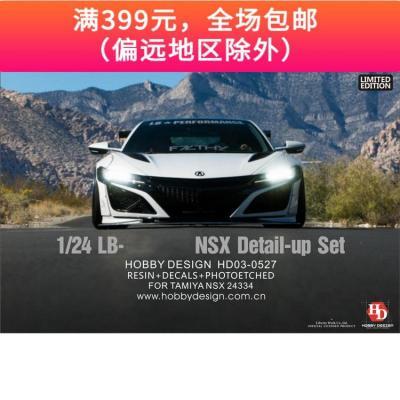 適用于HobbyDesign模型改造件 1/24 LB寬體 Honda NSX 配田 HD03-0527