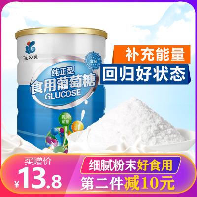 蓝之灵 纯正葡萄糖粉婴儿成人运动健身补充能量糕点烘焙600g