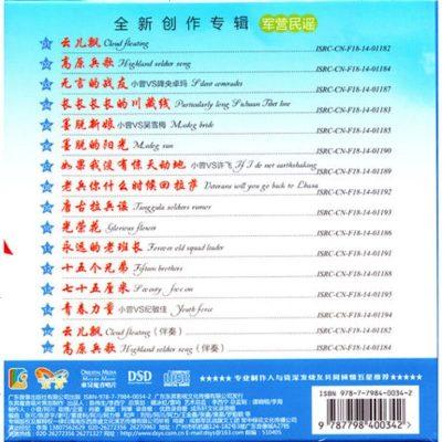 東昇文化/樂升唱片 小曾:云兒飄DSDCD 高原兵歌軍營民謠發燒大碟