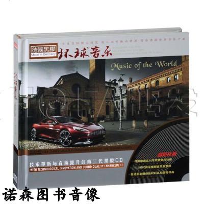 星文正版 黑膠K2HD 環球音樂之旅(2CD)汽車車載cd音樂唱片
