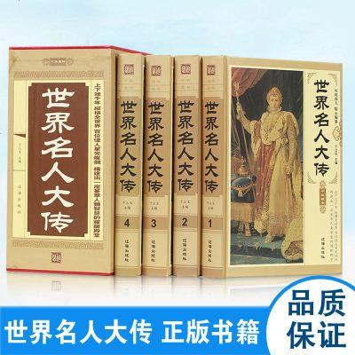 《世界名傳》歷史人物傳記叢書歷史文庫 藝術名人故事圖書籍