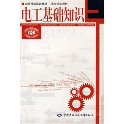 正版書籍 電工基礎知識 97875045531 中國勞動社會保障出版社