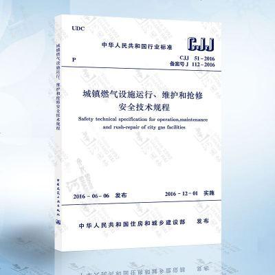 正版 CJJ51-2016城鎮燃氣設施運行維護和搶修安全技術規程