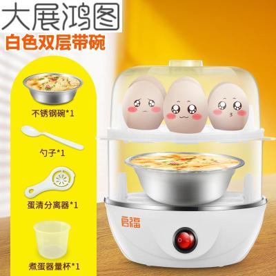 双层煮蛋器蒸蛋器自动断电小型煮鸡蛋羹神器早餐机迷你家用1-2人 双层白色带碗