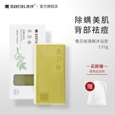 滿婷(MANTING)青花椒清螨沐浴皂135g背部祛痘除菌除螨洗澡香皂