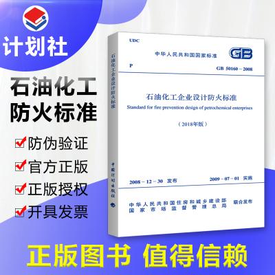 【新规】GB 50160-石油化工企业设计防火标准GB 50160-2008(年版) 石化规/石油化工企业设计防火规范中