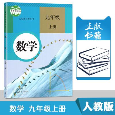 人教版 9九年級上冊數學 課本 教材教科書 人民教育出版社 數學九年級上冊