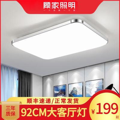 顧家 LED客廳燈現代簡約吸頂燈家用大氣臥室燈溫馨時尚燈具燈飾