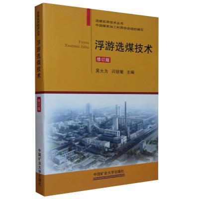 浮游選煤技術(修訂版) 選煤實用技術叢書 中國礦業大學出版社