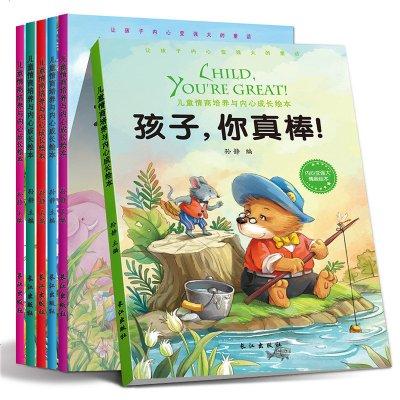 正版全套6冊兒童情商培養與內心成長繪本 睡前故事書繪本圖畫書媽媽我能行幼兒圖書寶寶早教故事