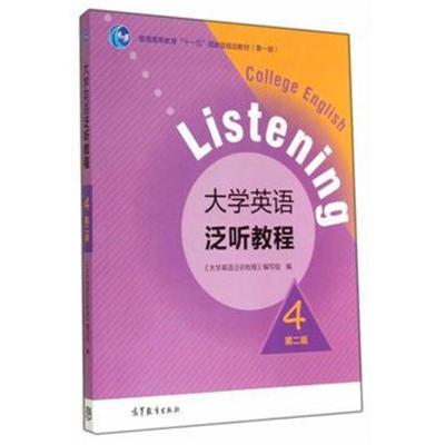 #大學英語泛聽教程 出版社:高等教育出版社 9787040399097 高等教育出版社