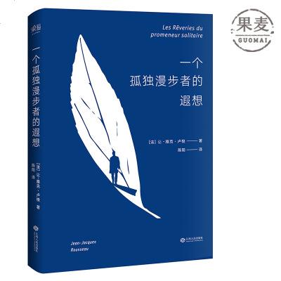 一个孤独漫步者的遐想 卢梭 经典名著 外国文学 畅销书籍 正版 果麦图书 包邮 现货