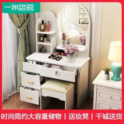一米色彩 梳妝臺臥室簡約現代 梳妝臺小戶型50厘米帶鏡子收納公主化妝桌 臥室家具